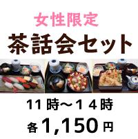 お昼の茶話会メニュー(女性限定)