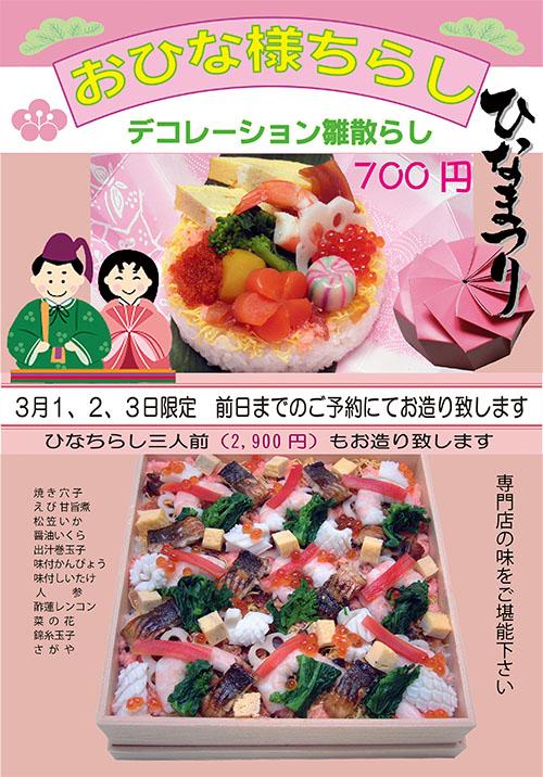 ひな祭りポスター用.jpg