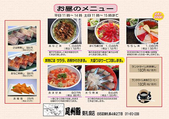 東札幌店ランチお重B4版住所入り.jpg