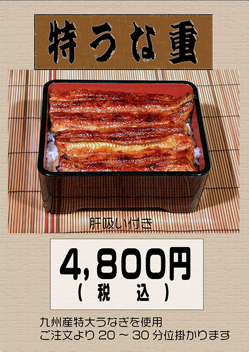 鰻重店内メニュー2.jpg