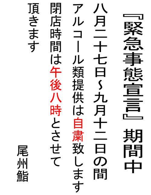 R3.8.27~9.12緊急事態宣言.jpg