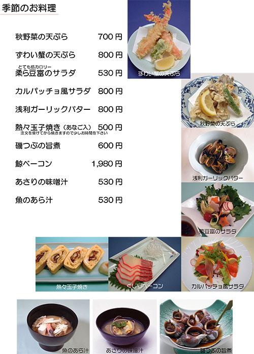akimenyu-sakenosakana2.jpg