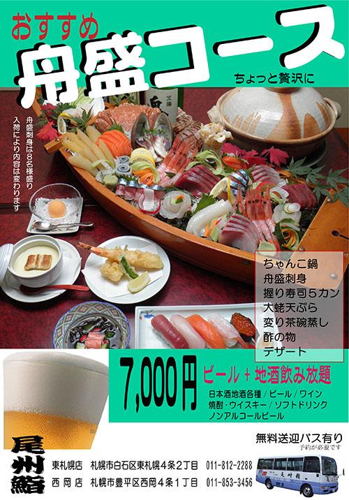 funamori2911.jpg