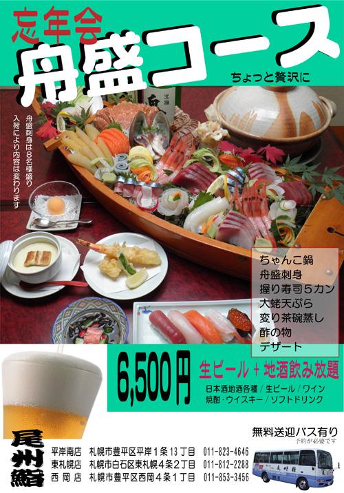 funamorikoosu23.jpg