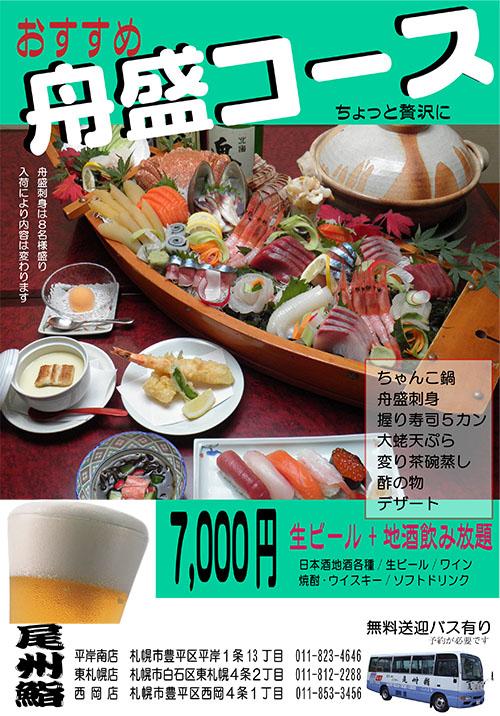 funamorikoosu26.jpg