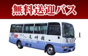 無料送迎バスをご利用ください。