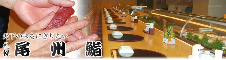 天下の味をにぎりたい 札幌 尾州鮨
