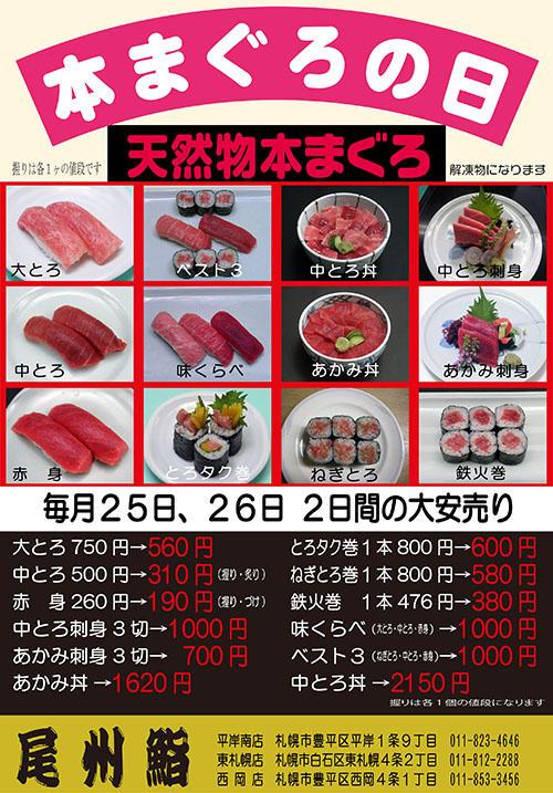 maguronohi.jpg